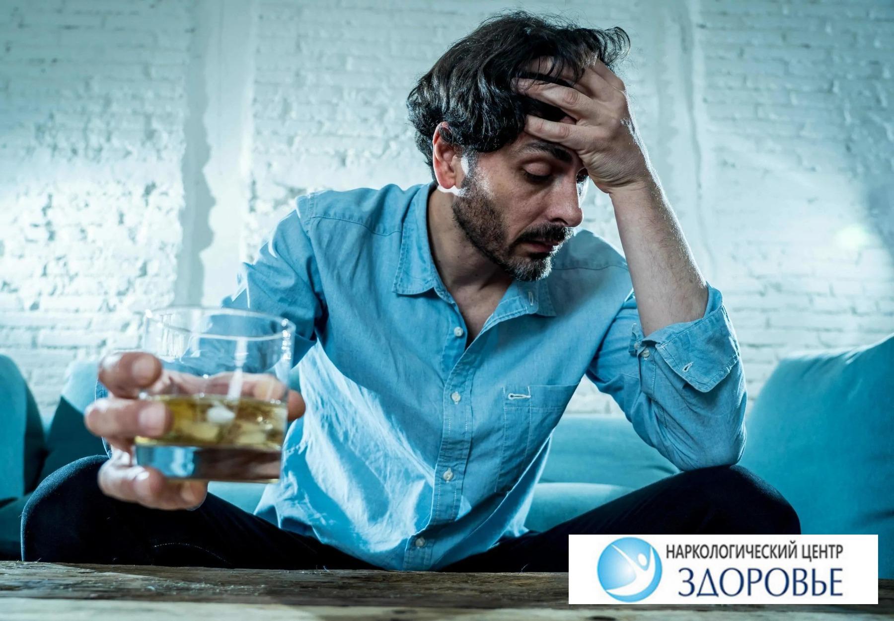 Лечение хронической алкогольной зависимости в центре Здоровье